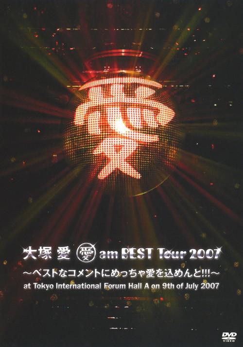 【中古】大塚愛/愛amBESTTour2007ベストなコメントに… 【DVD】/大塚愛