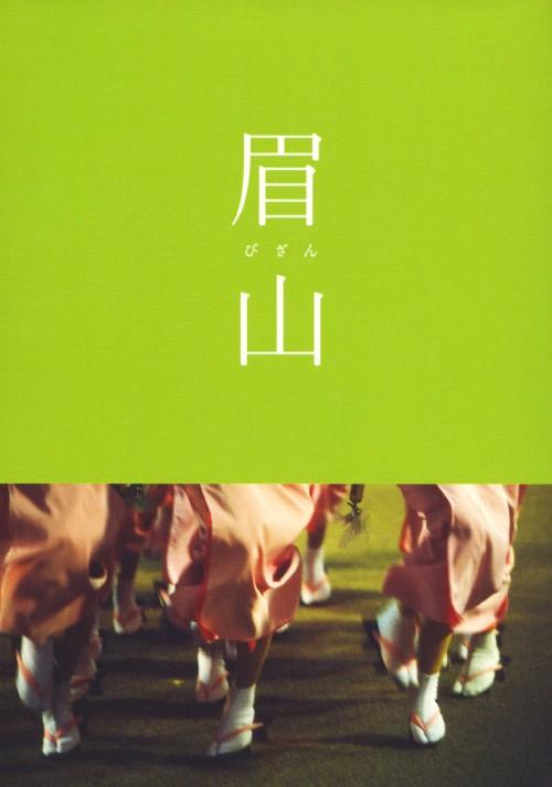 【中古】眉山 びざん 【DVD】/松嶋菜々子