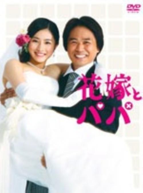 【中古】花嫁とパパ BOX 【DVD】/石原さとみ