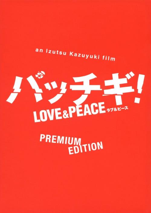 【中古】パッチギ!LOVE&PEACE プレミアム・ED 【DVD】/井坂俊哉