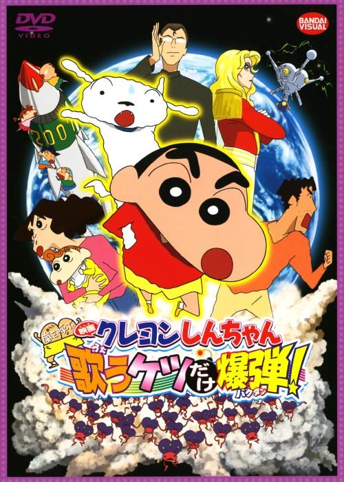 【中古】クレヨンしんちゃん嵐を呼ぶ歌うケツだけ…劇場版 【DVD】/矢島晶子