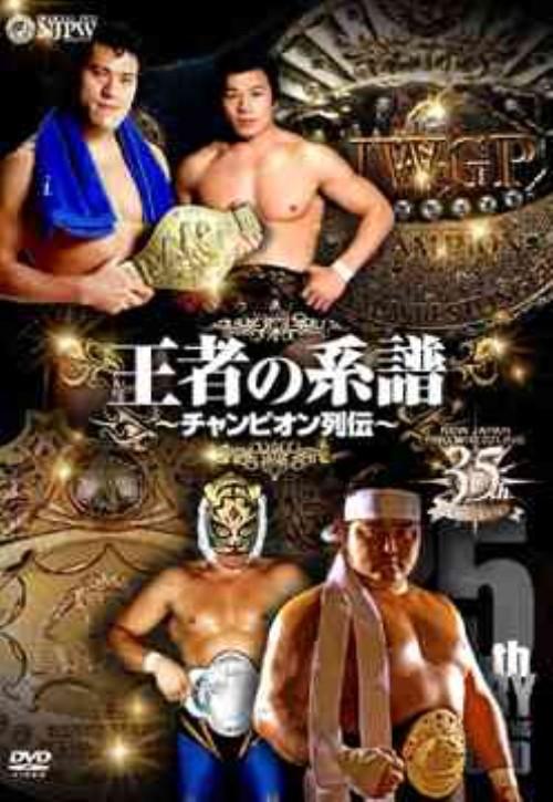 【中古】新日本プロレス創立35周年記念DVD 王者の系… 【DVD】