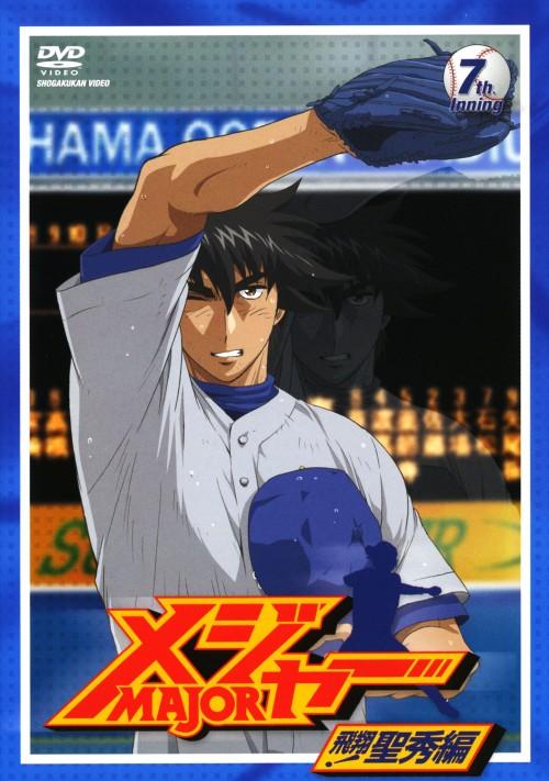 【中古】7.メジャー 飛翔!聖秀編 【DVD】/森久保祥太郎