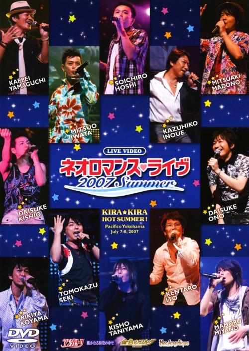 【中古】ライブビデオ ネオロマンス ライヴ 2007 Summer 【DVD】/岩田光央