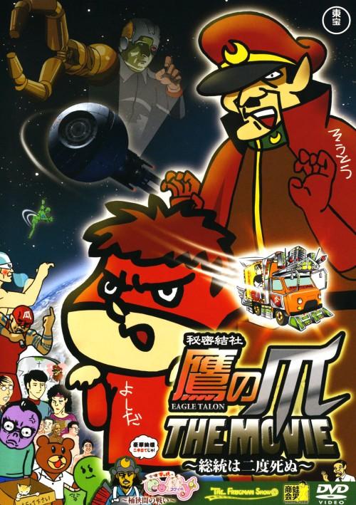 【中古】秘密結社 鷹の爪 THE MOVIE 総統は… 【DVD】/ホンマキョウコ