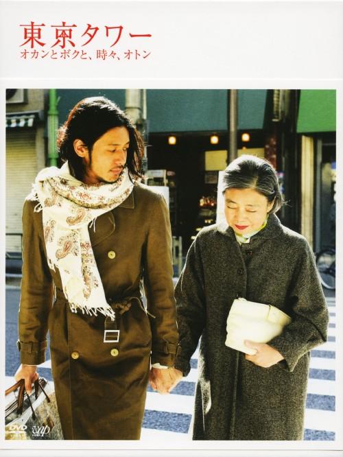 【中古】東京タワー オカンとボクと、時々、オトン(劇場版) 【DVD】/オダギリジョー