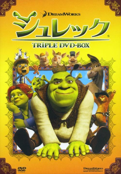 【中古】初限)シュレック トリプル BOX 【DVD】/マイク・マイヤーズ