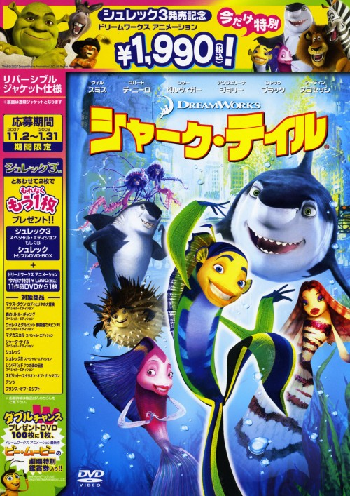 【中古】シャーク・テイル 【DVD】/ウィル・スミス