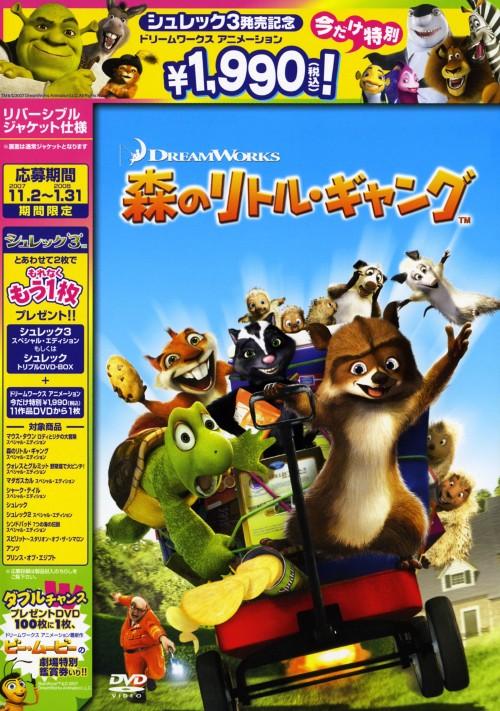 【中古】森のリトルギャング SP・ED 【DVD】/ブルース・ウィリス