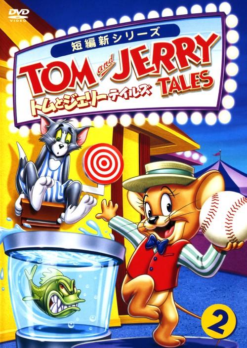 【中古】2.トムとジェリー テイルズ 【DVD】/肝付兼太