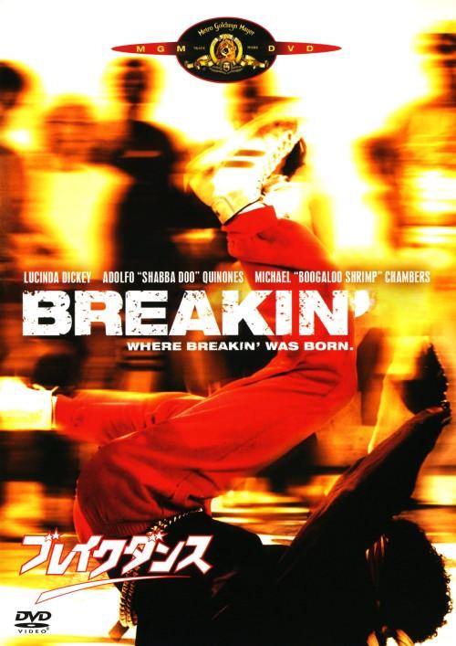 【中古】期限)ブレイクダンス 【DVD】/ルシンダ・ディッキー