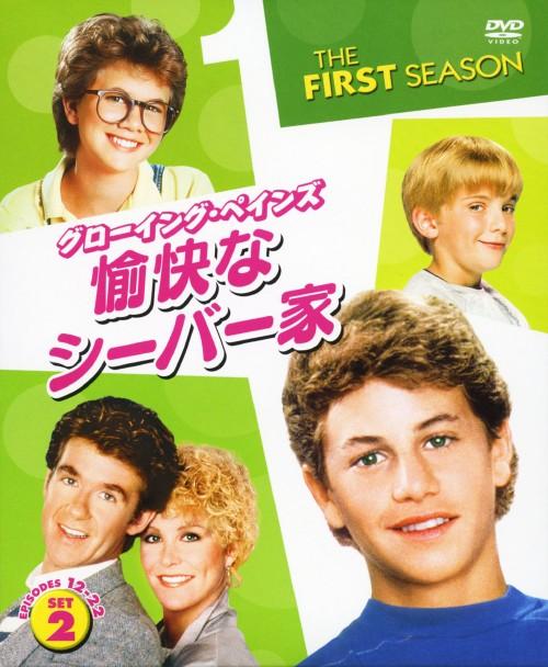 【中古】TV2】期限)2.グローイング・ペインズ …1st セット 【DVD】/アラン・シック