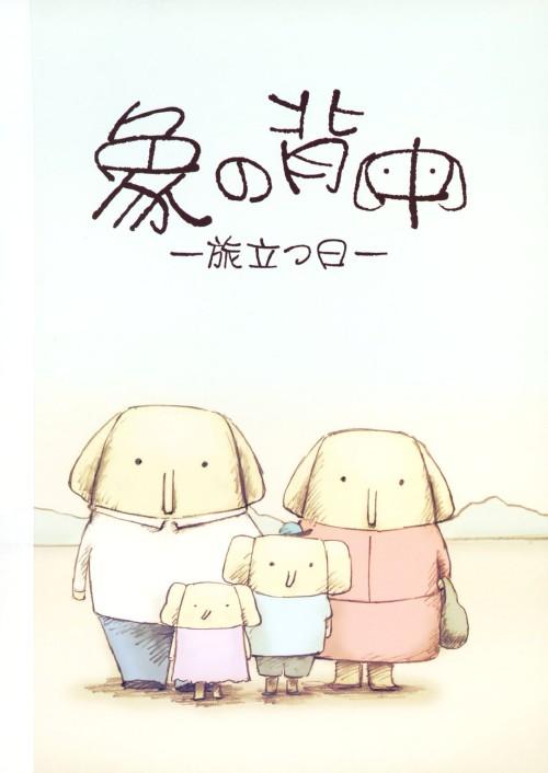 【中古】象の背中 −旅立つ日− 【DVD】