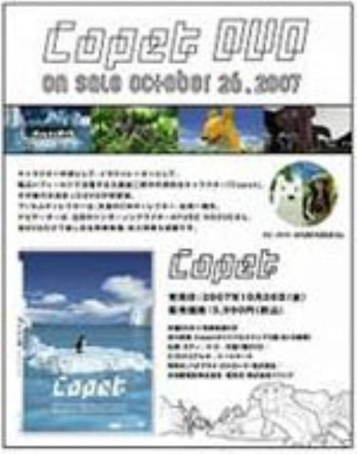【中古】copet 【DVD】