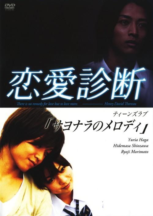 【中古】【恋愛診断】サヨナラのメロディ (ドラマ) 【DVD】/芳賀優里亜