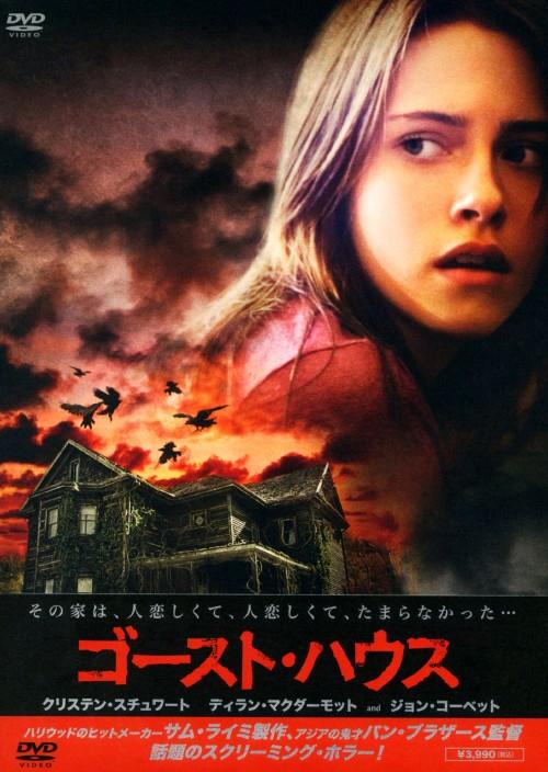 【中古】ゴースト・ハウス 【DVD】/クリステン・スチュワート