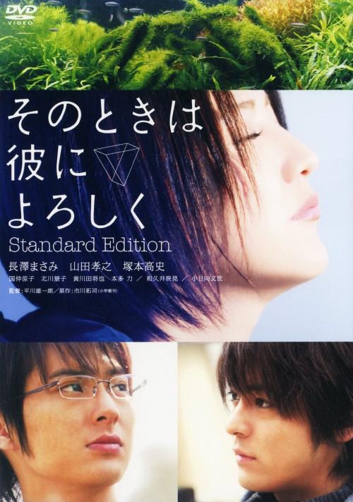 【中古】そのときは彼によろしく スタンダード・ED 【DVD】/長澤まさみ