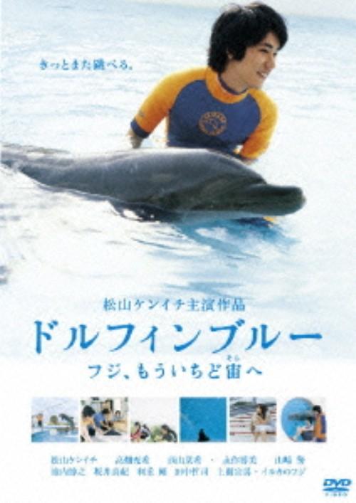 【中古】ドルフィンブルー フジ、もういちど宙へ 【DVD】/松山ケンイチ