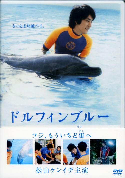 【中古】初限)ドルフィンブルー フジ、もういちど宙へ 【DVD】/松山ケンイチ