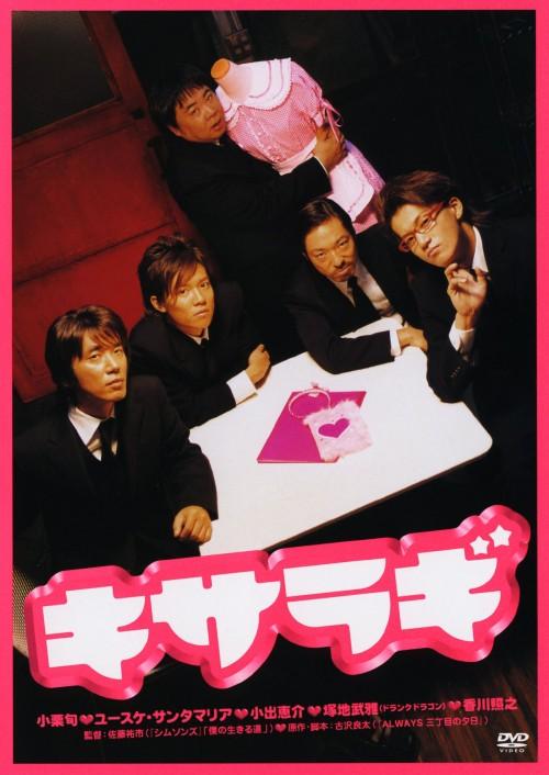 【中古】キサラギ スタンダード・ED 【DVD】/小栗旬