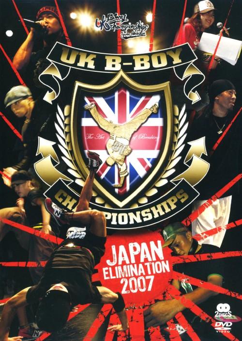 【中古】UK B-BOY CHAMPIONSHIPS JAPAN ELIMINATI… 【DVD】