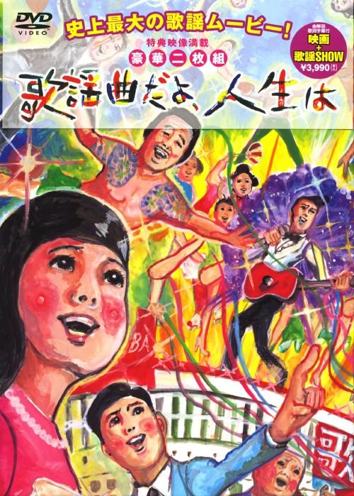 【中古】歌謡曲だよ、人生は 【DVD】/妻夫木聡