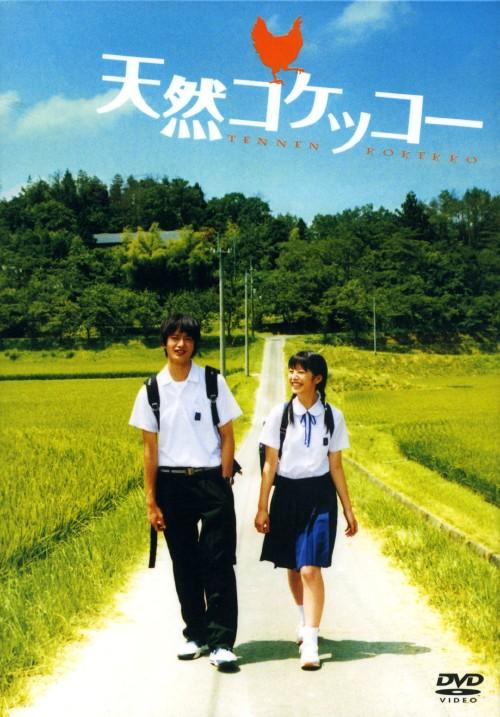 【中古】天然コケッコー 【DVD】/夏帆