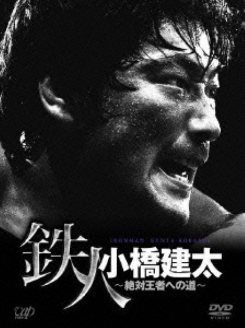 【中古】鉄人 小橋建太〜絶対王者BOX 【DVD】