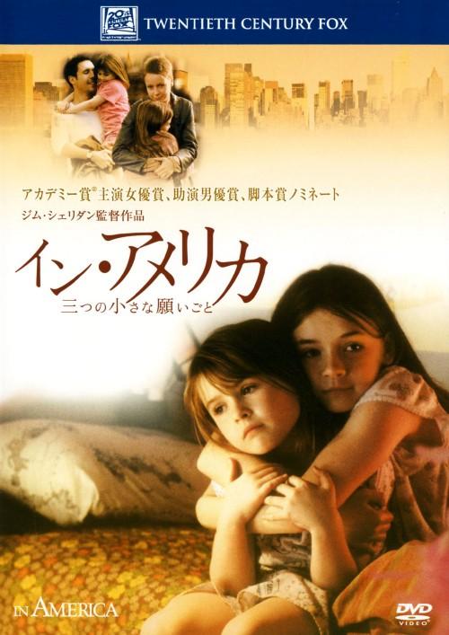 【中古】期限)イン・アメリカ 三つの小さな願いごと 【DVD】/サマンサ・モートン