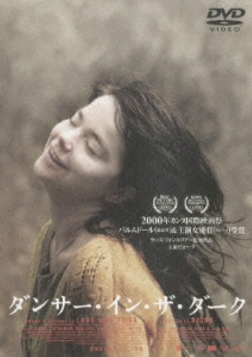 【中古】期限)ダンサー・イン・ザ・ダーク 【DVD】/ビョーク