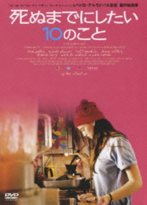 【中古】期限)死ぬまでにしたい10のこと 【DVD】/サラ・ポーリー