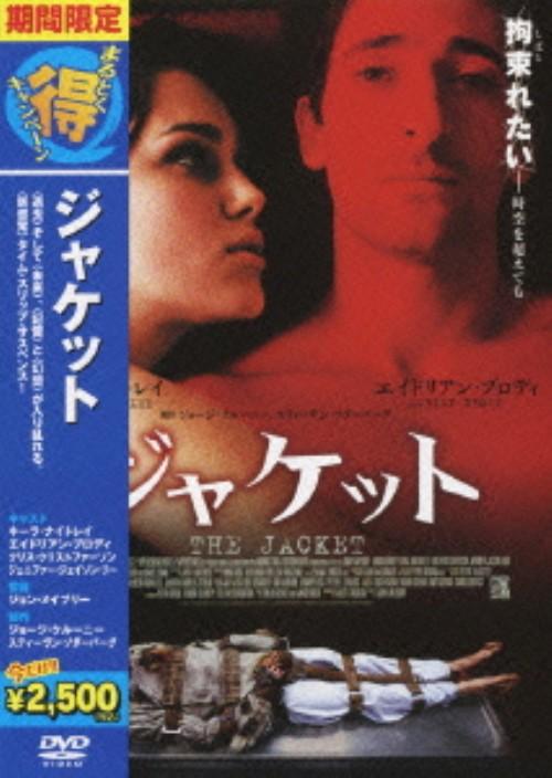 【中古】期限)ジャケット 【DVD】/キーラ・ナイトレイ