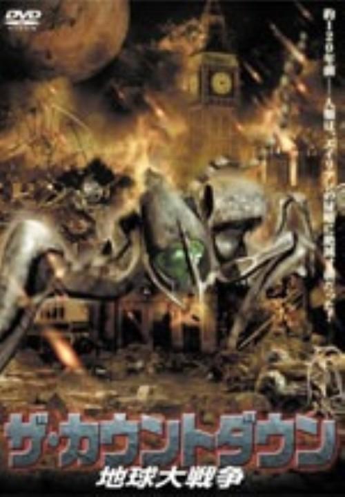 【中古】ザ・カウントダウン 地球大戦争 【DVD】/アンソニー・ピアナ