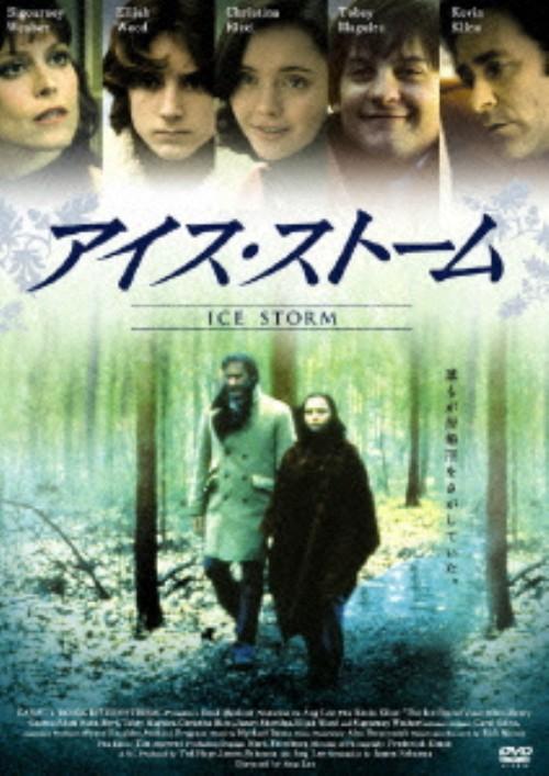 【中古】期限)アイス・ストーム 【DVD】/シガニー・ウィーバー