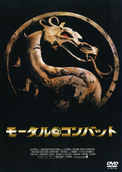 【中古】期限)モータル・コンバット 【DVD】/クリストファー・ランバート