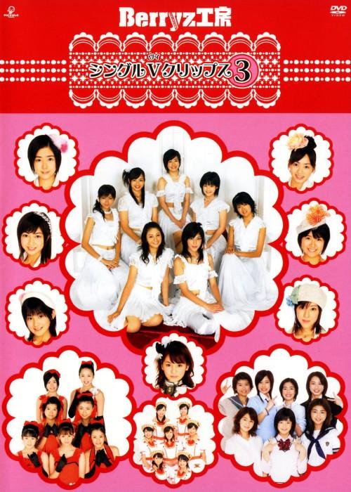 【中古】Berryz工房/3.シングルVクリップス 【DVD】/Berryz工房