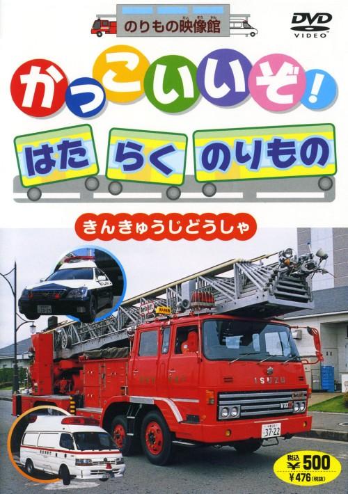 【中古】2.かっこいいぞ!きんきゅうじどう… (完) 【DVD】
