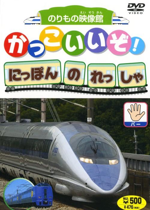 【中古】かっこいいぞ!にっぽんのれっしゃ パー(完) 【DVD】