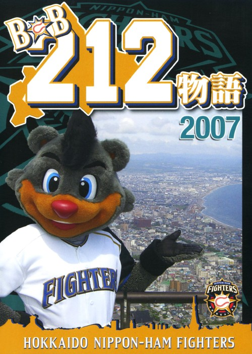 【中古】B☆B212物語 2007 【DVD】