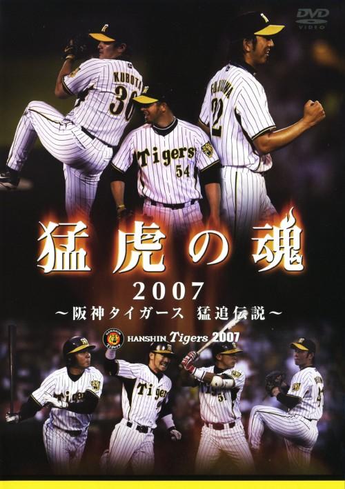 【中古】猛虎の魂2007 阪神タイガース 猛追伝説 【DVD】