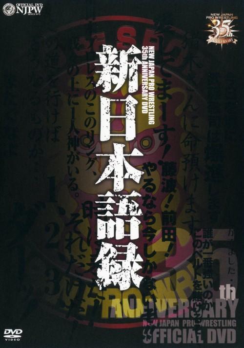 【中古】新日本プロレス創立35周年記念DVD 新日本語… 【DVD】