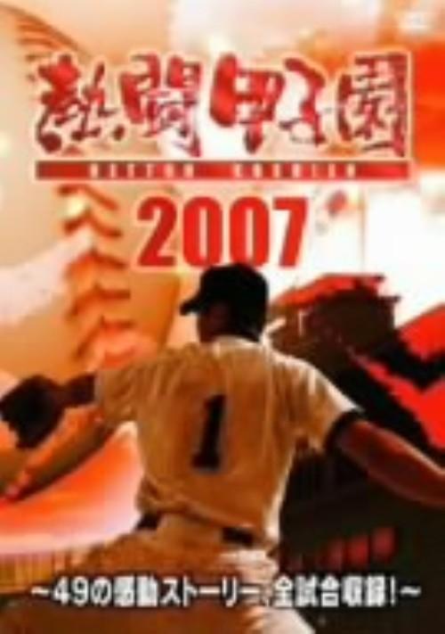 【中古】熱闘甲子園2007 49の感動ストーリー全試合収録! 【DVD】
