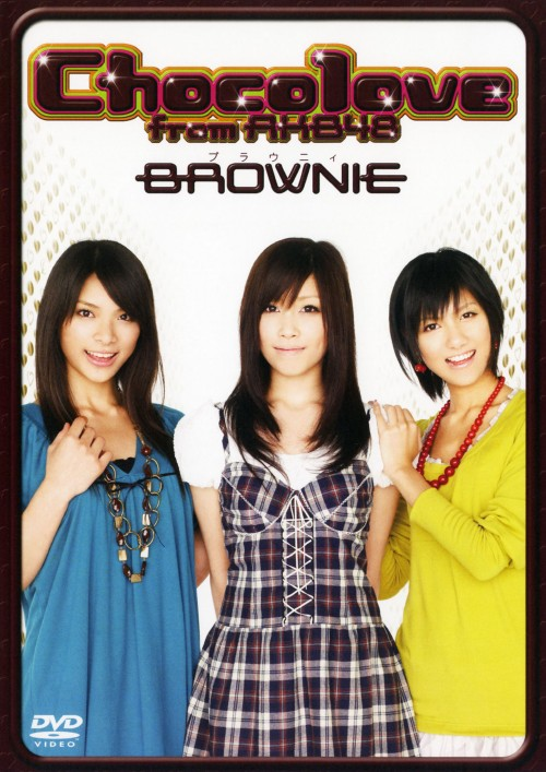 【中古】Chocolove from AKB48/BROWNIE 【DVD】/Chocolove from AKB48