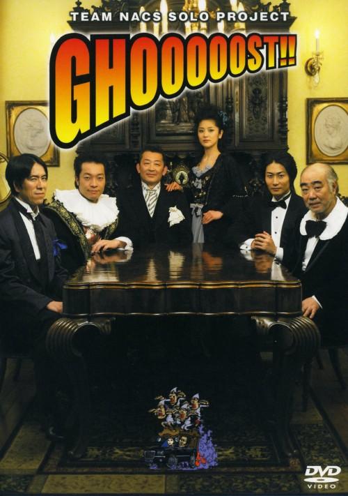 【中古】GHOOOOOST!! 【DVD】/大河内浩