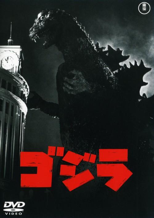 【中古】ゴジラ (1954) (昭和シリーズ) 【DVD】/宝田明