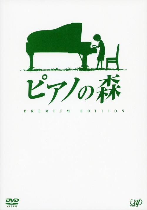 【中古】ピアノの森 (2007) プレミアム・ED 【DVD】/上戸彩