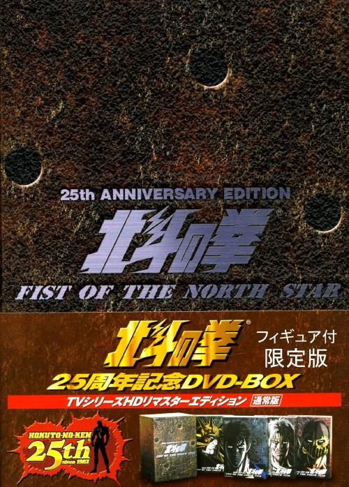 【中古】初限)北斗の拳25周年記念 BOX TV HDリマスタ… 【DVD】
