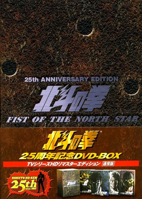 【中古】北斗の拳25周年記念 BOX TVシリーズ HDリマスターED 【DVD】