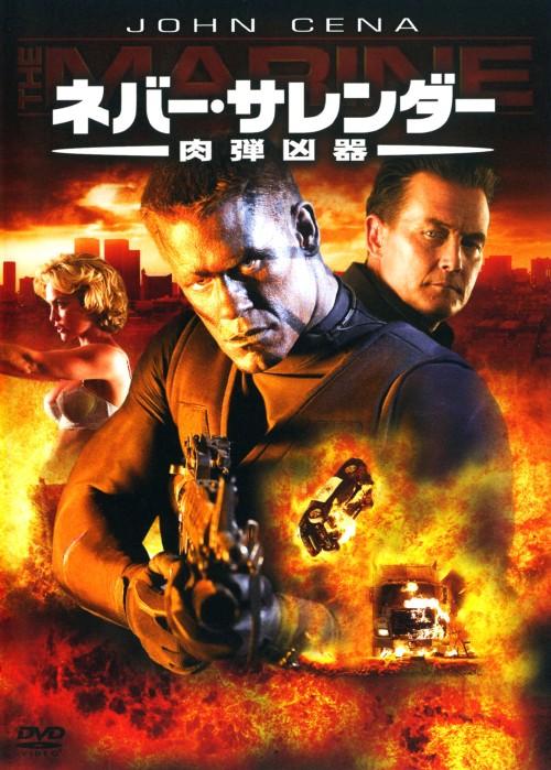 【中古】ネバー・サレンダー 肉弾凶器 【DVD】/ジョン・シナ
