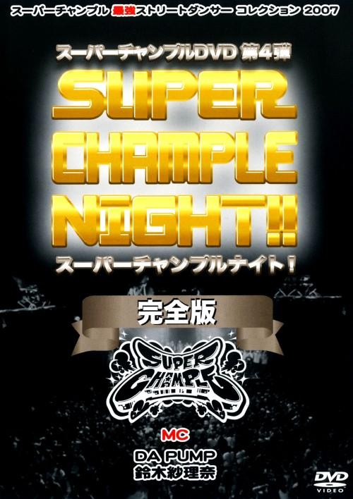 【中古】4.スーパーチャンプルナイト! 完全版 【DVD】/DA PUMP